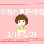 2021/2/18〜2/24更新情報まとめ